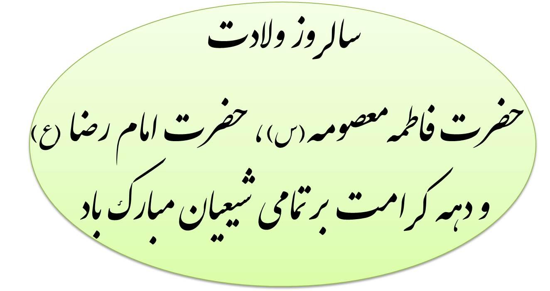 سالروز ولادت فرخنده حضرت فاطمه معصومه (س) و روز دختران، میلاد مسعود امام رضا (ع) و دهه کرامت بر  تمامی شیعیان مبارک باد.