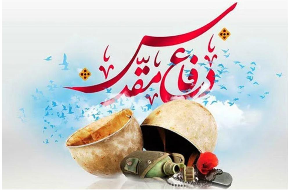 پیام مدیرعامل شرکت کشت و صنعت دعبل خزاعی بهمناسبت فرا رسیدن هفته سراسر حماسه دفاع مقدس