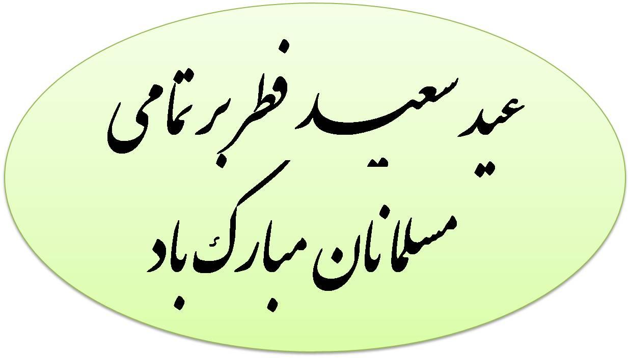 عید سعید فطر بر تمامی مسلمانان مبارک باد