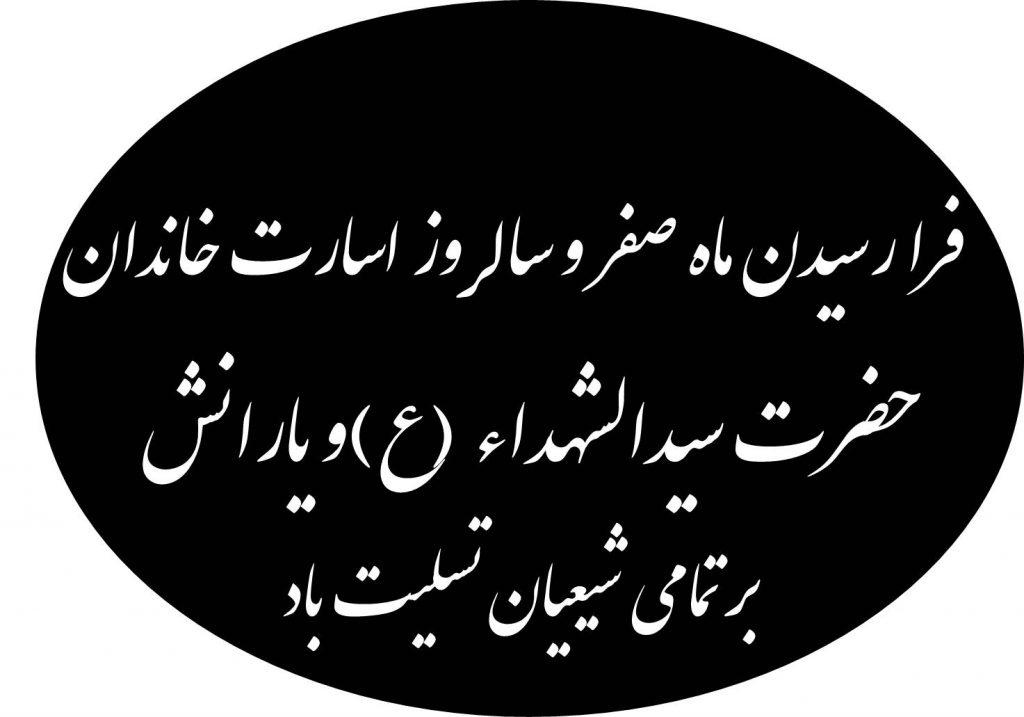 فرا رسیدن ماه صفر و سالروز اسارت خاندان حضرت سیدالشهداء (ع) و یارانش بر تمامی شیعیان تسلیت باد